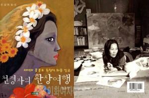 chun kyung ja