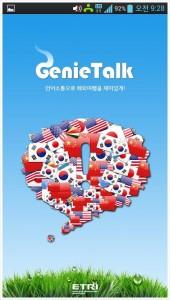 genie talk