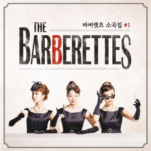 The Barberettes_Album cover_2400