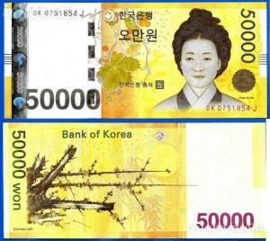 Billet de 50000 won