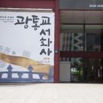 Expo Photo 028
