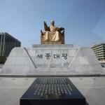 Musée Histoire de Sejong